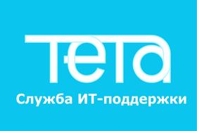 ТеТа – профессиональный IT-аутсорсинг